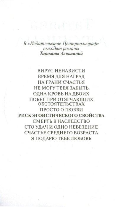 Иллюстрация 1 из 6 для Риск эгоистического свойства - Татьяна Алюшина | Лабиринт - книги. Источник: Лабиринт
