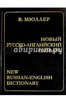 Новый русско-английский словарь