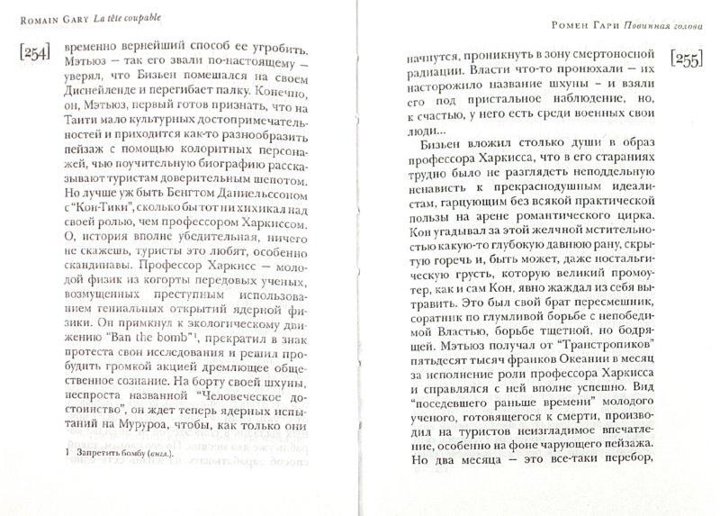 Иллюстрация 1 из 7 для Повинная голова - Ромен Гари | Лабиринт - книги. Источник: Лабиринт