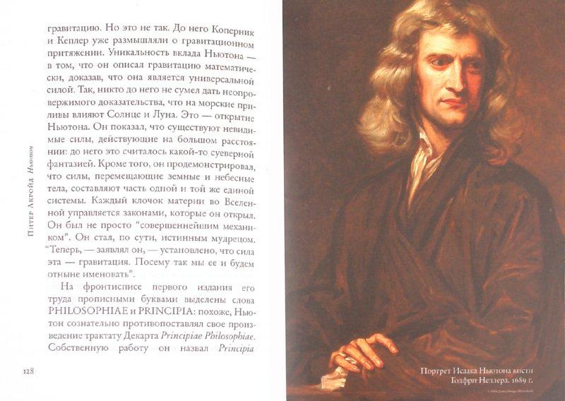 Иллюстрация 1 из 26 для Исаак Ньютон. Биография - Питер Акройд | Лабиринт - книги. Источник: Лабиринт