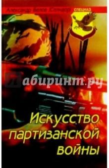 Искусство партизанской войны