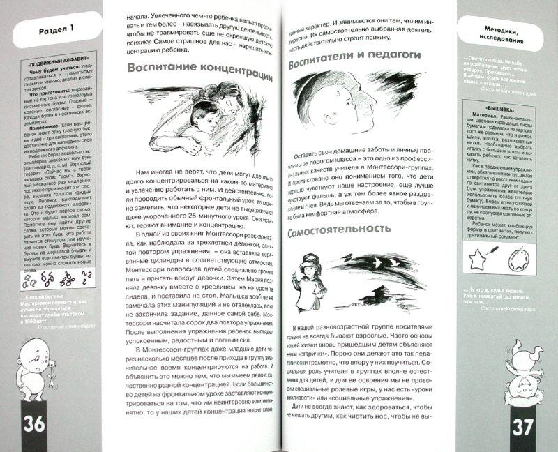 Иллюстрация 1 из 7 для Я люблю Монтессори: Пособие для родителей - Афанасьева, Гребенников, Дробышевская | Лабиринт - книги. Источник: Лабиринт