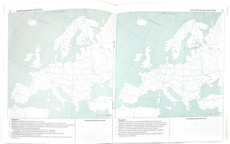 Учебник по географии 10-11 класс кузнецова онлайн