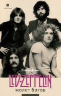 Молот богов. Сага о Led Zeppelin