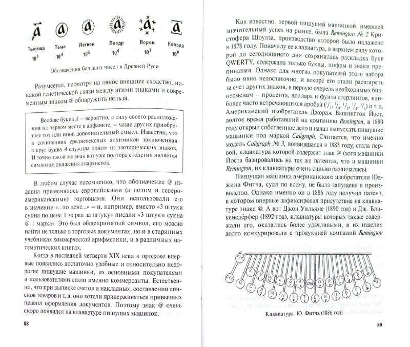 Иллюстрация 1 из 11 для Удивительная история информатики и автоматики - Валерий Шилов | Лабиринт - книги. Источник: Лабиринт