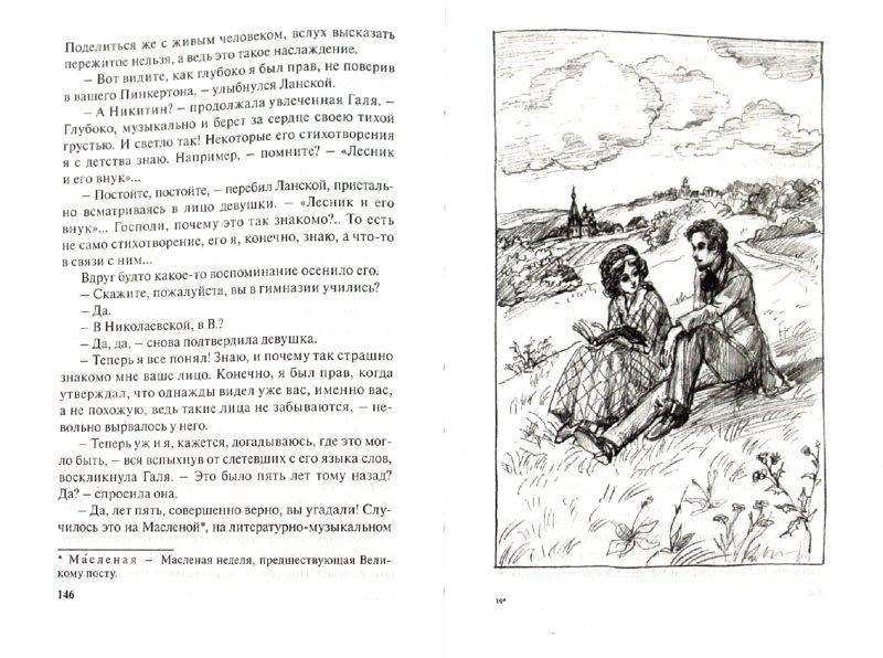 Иллюстрация 1 из 17 для Галя - Вера Новицкая | Лабиринт - книги. Источник: Лабиринт
