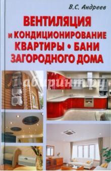 Вентиляция и кондиционирование квартиры, бани, загородного дома книги аделант вентиляция и кондиционирование
