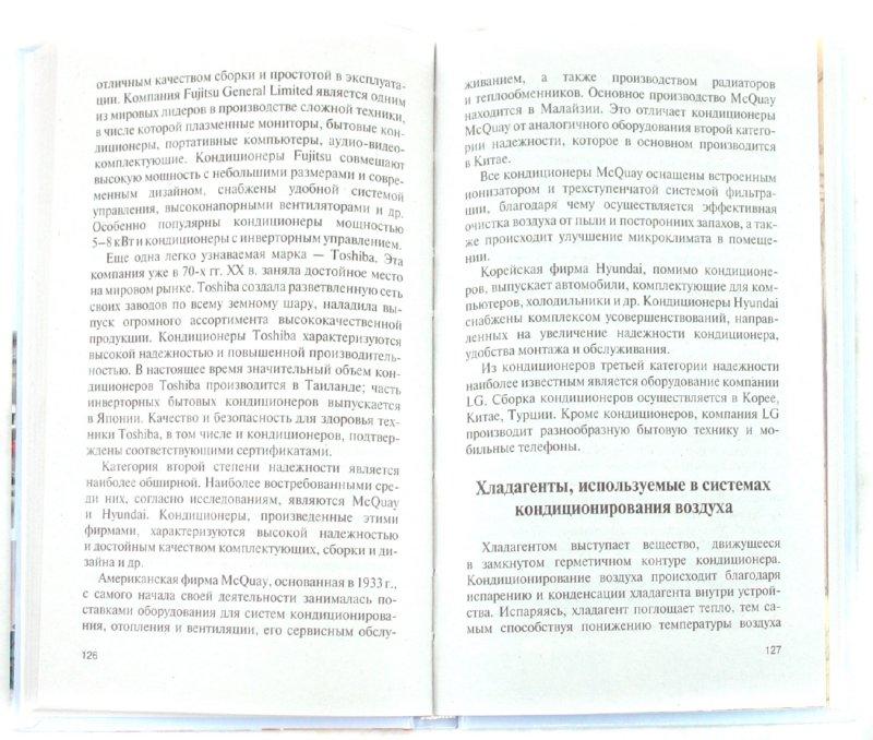 Иллюстрация 1 из 5 для Вентиляция и кондиционирование квартиры, бани, загородного дома - Андреев, Андреев | Лабиринт - книги. Источник: Лабиринт
