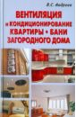 Обложка Вентиляция и кондиционирование квартиры, бани, загородного дома