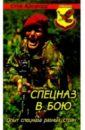 Крофорд Стив Спецназ в бою: Опыт спецназа разных стран