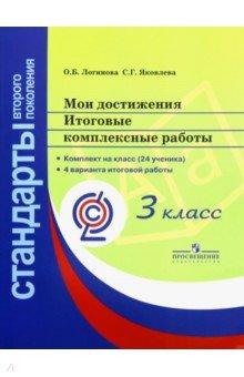 Книга Мои достижения Итоговые комплексные работы класс ФГОС  Итоговые комплексные работы 3 класс ФГОС