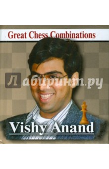 Виши Ананд. Лучшие шахматные комбинации калинин а виши ананд лучшие шахматные комбинации