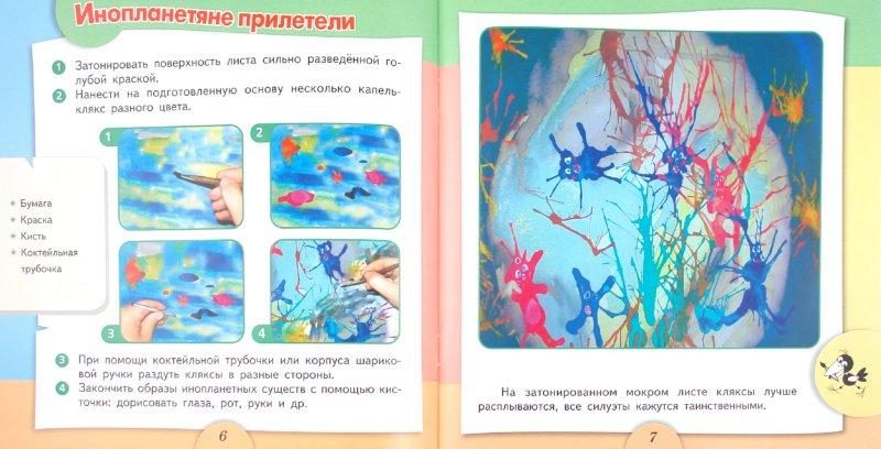 Иллюстрация 1 из 20 для Я рисую мир. Космос - Мельникова, Гремячинская | Лабиринт - книги. Источник: Лабиринт
