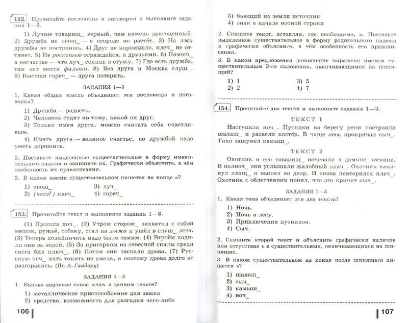 Гдз Карточки Заданий 4 Класс Русский Язык