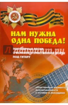 Нам нужна одна Победа! Популярные песни о Великой Отечественной Войне под гитару