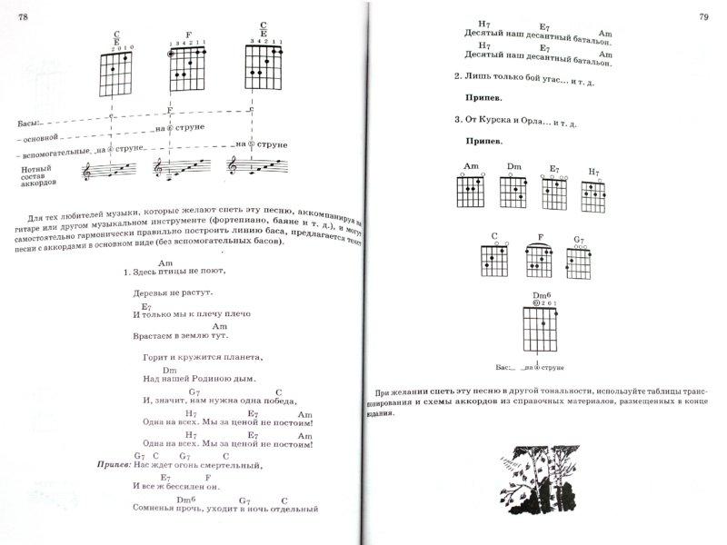 Иллюстрация 1 из 8 для Нам нужна одна Победа! Популярные песни о Великой Отечественной Войне под гитару - Борис Павленко | Лабиринт - книги. Источник: Лабиринт