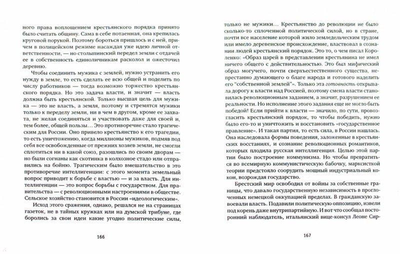 Иллюстрация 1 из 9 для Гефсиманское время - Олег Павлов   Лабиринт - книги. Источник: Лабиринт