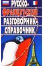 Семеницкий Святослав Русско-французский разговорник-справочник