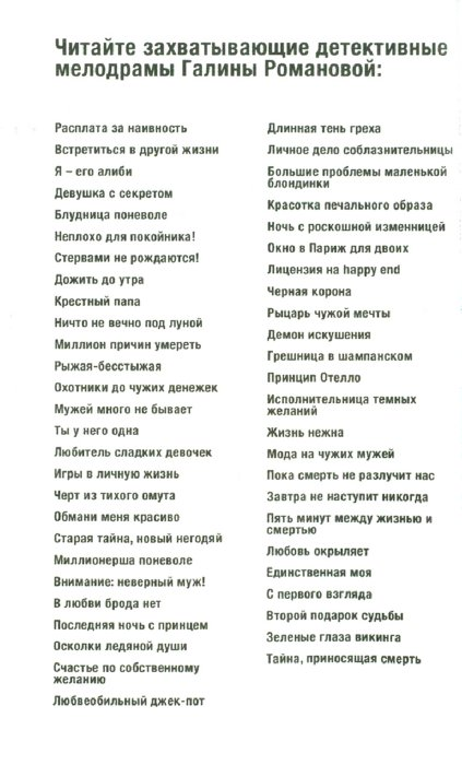 Иллюстрация 1 из 5 для Завтра не наступит никогда - Галина Романова | Лабиринт - книги. Источник: Лабиринт