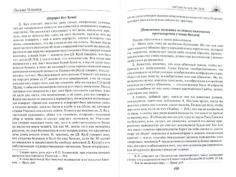 Иллюстрация 1 из 2 для Письма Махатм | Лабиринт - книги. Источник: Лабиринт