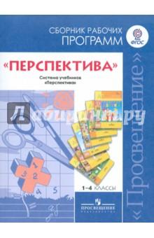 сборник рабочих программ школа россии 1-4 классы скачать бесплатно