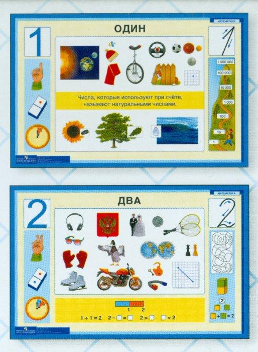 Иллюстрация 1 из 7 для Числа от 1 до 10. Комплект демонстрационных таблиц - Т. Бука | Лабиринт - книги. Источник: Лабиринт