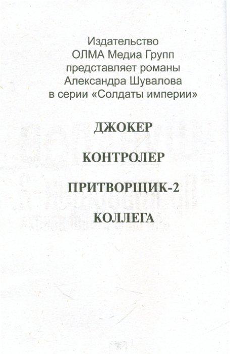 Иллюстрация 1 из 6 для Притворщик-2 - Александр Шувалов | Лабиринт - книги. Источник: Лабиринт