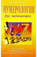 Джери Бауэр: Нумерология для начинающих