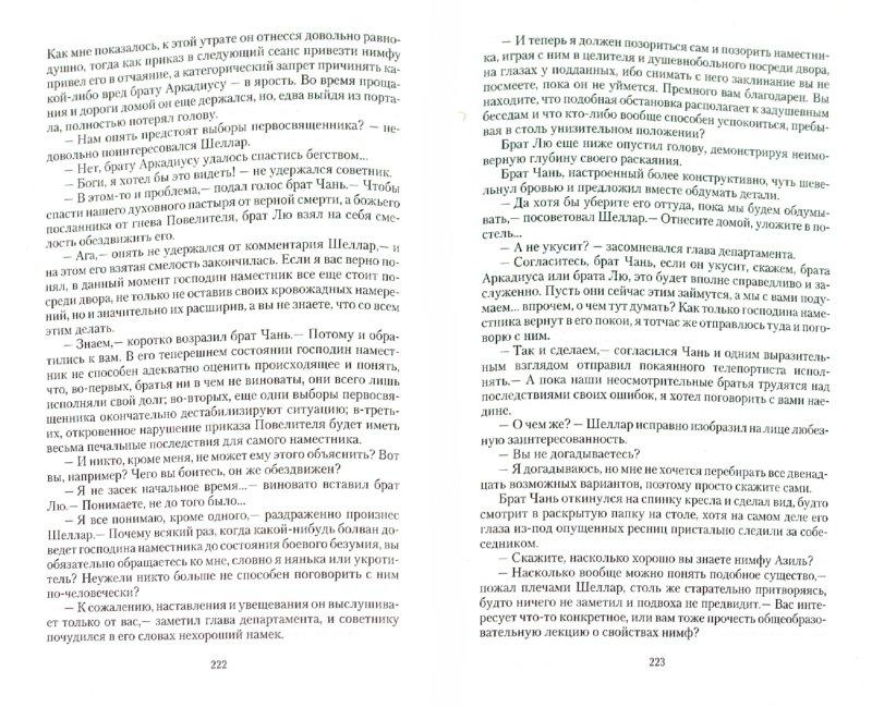 Иллюстрация 1 из 2 для Обратная сторона пути - Оксана Панкеева   Лабиринт - книги. Источник: Лабиринт