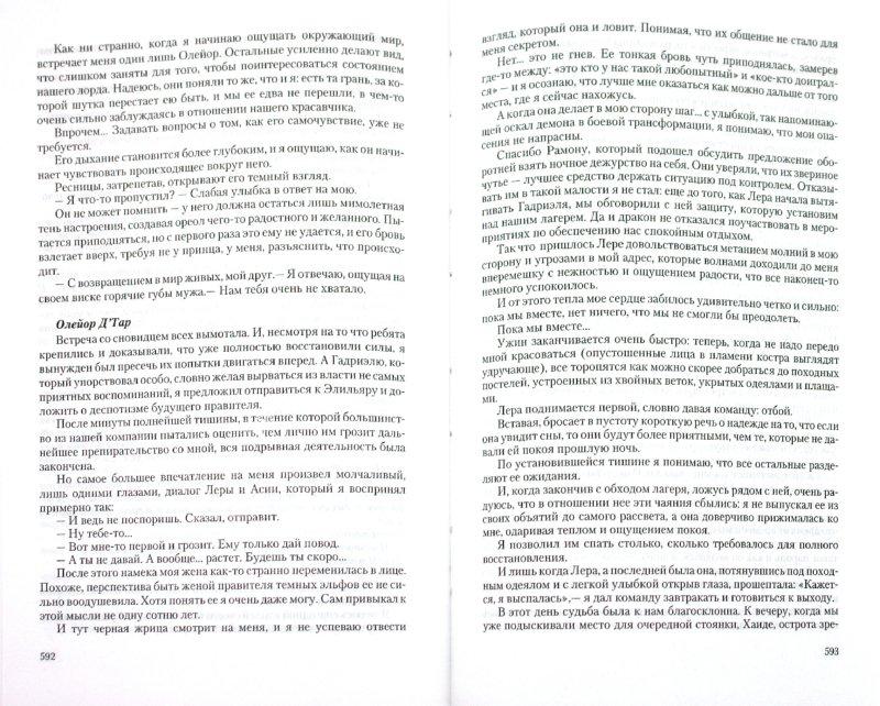 Иллюстрация 1 из 11 для Покер для даймонов: Ловушка для темного эльфа. Открыта вакансия телохранителя. Прогулка в бездну... - Наталья Бульба | Лабиринт - книги. Источник: Лабиринт
