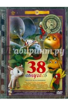 38 попугаев. Ремастированный (DVD)