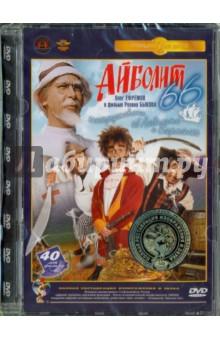 Айболит 66. Ремастированный (DVD) жестокий романс dvd полная реставрация звука и изображения