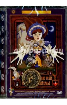 Алиса в стране чудес. Алиса в Зазеркалье. Ремастированный (DVD) страна чудес и зазеркалье