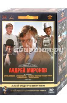 Андрей Миронов. Том 1. 1966-1976 гг. Ремастированный (5DVD)