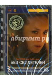 Без свидетелей. Ремастированный (DVD) жестокий романс dvd полная реставрация звука и изображения