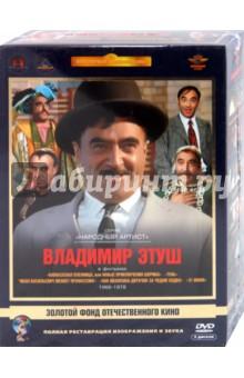 Владимир Этуш. Ремастированный (5DVD) иван васильевич меняет профессию ремастированный dvd