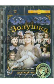 Золушка, цветная версия + бонус черно-белый фильм. Ремастированный (DVD)