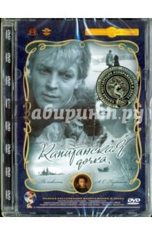 Капитанская дочка. Ремастированный (DVD) цареубийца ремастированный dvd