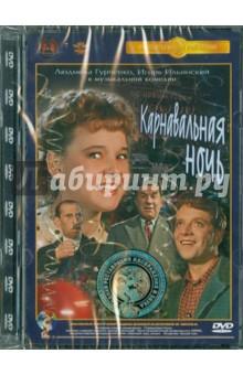 Карнавальная ночь. Ремастированный (DVD) фильмы людмилы гурченко 5 dvd