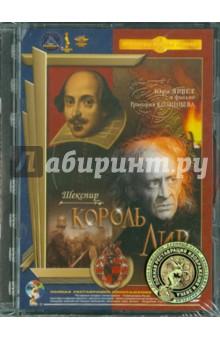 Король Лир. Ремастированный (DVD) жестокий романс dvd полная реставрация звука и изображения