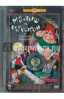 Малыш и Карлсон. Ремастированный (DVD) жестокий романс dvd полная реставрация звука и изображения