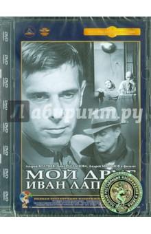 Мой друг Иван Лапшин. Ремастированный (DVD)