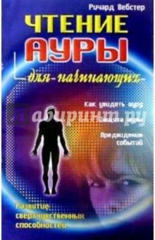 Чтение ауры для начинающих ващенко а здоровье ауры
