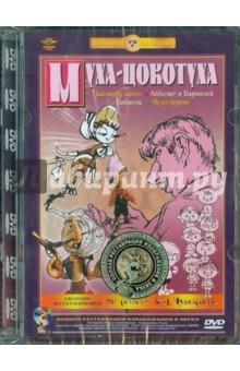Муха-цокотуха. Ремастированный (DVD) девчата dvd полная реставрация звука и изображения