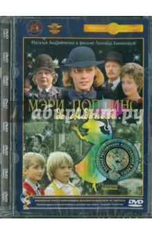 Мэри Поппинс, до свидания. Ремастированный (DVD) не горюй ремастированный dvd