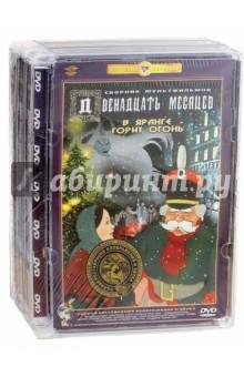 Новогодние сказки. Ремастированный (3DVD) успенский э н трое из простоквашино книжка вырубка на картоне