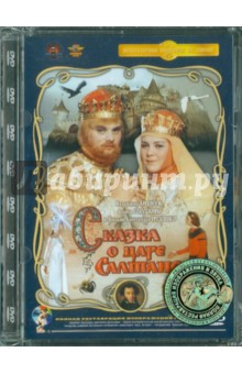 Сказка о царе Салтане. Ремастированный (DVD) цареубийца ремастированный dvd