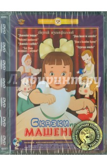 Сказки про Машеньку. Ремастированный (DVD)