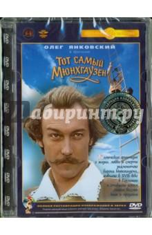 Тот самый Мюнхгаузен. Ремастированный (DVD) цареубийца ремастированный dvd