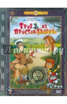 Трое из простоквашино. Бобик в гостях у Барбоса (DVD) чиполлино заколдованный мальчик сборник мультфильмов 3 dvd полная реставрация звука и изображения